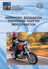 biker_book