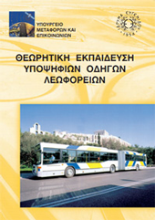 bus_book